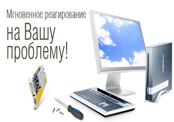 Ремонт компьютеров в симферополе мастер